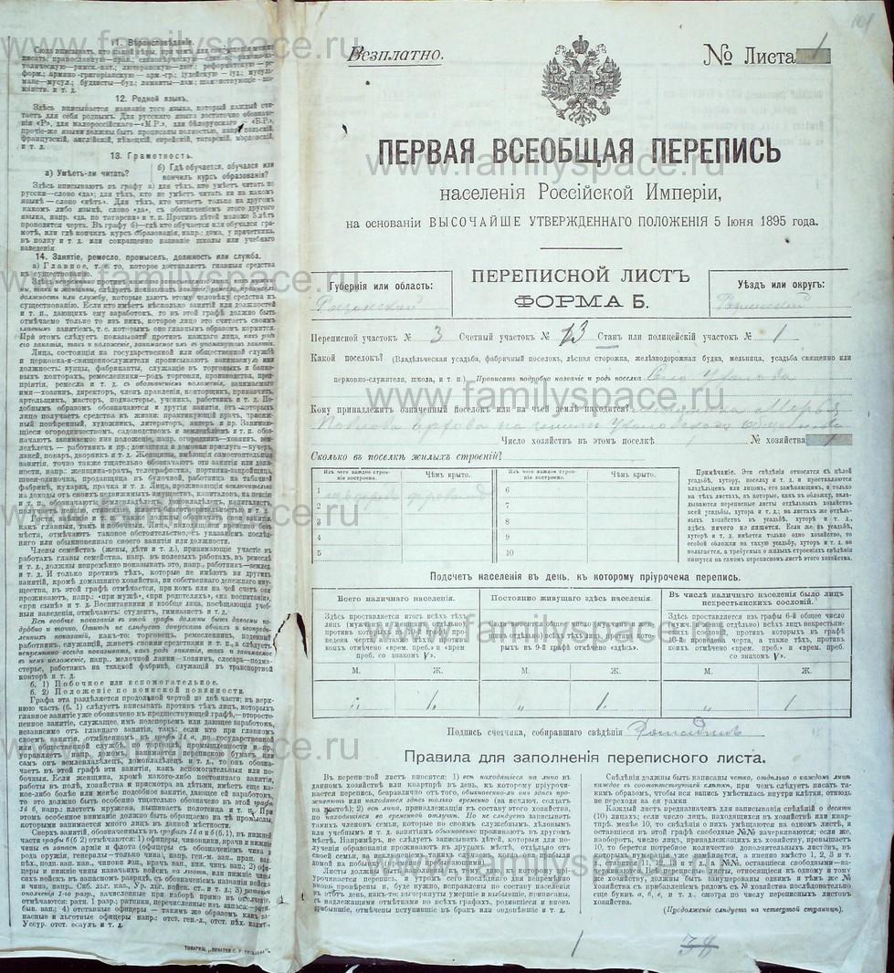 Поиск по фамилии - Первая всеобщая перепись населения Российской империи 1897 года, Рязанская губерния, Ряжский уезд, страница 2376