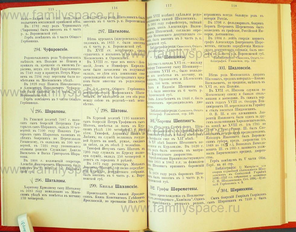 Поиск по фамилии - Статьи по генеалогии и истории дворянства, 1898, страница 1115