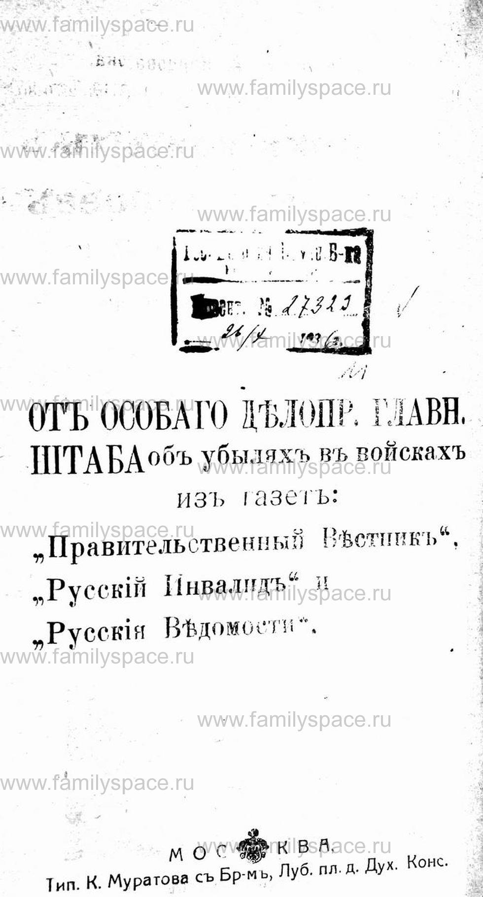 Поиск по фамилии - Первая мировая война - 1914 (списки убитых и раненых), страница 2