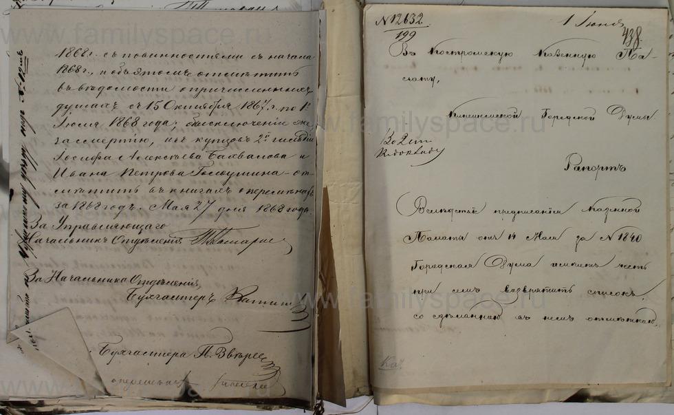 Поиск по фамилии - Ведомости о числе купцов и мещан и их повинностях 1868г, страница 438