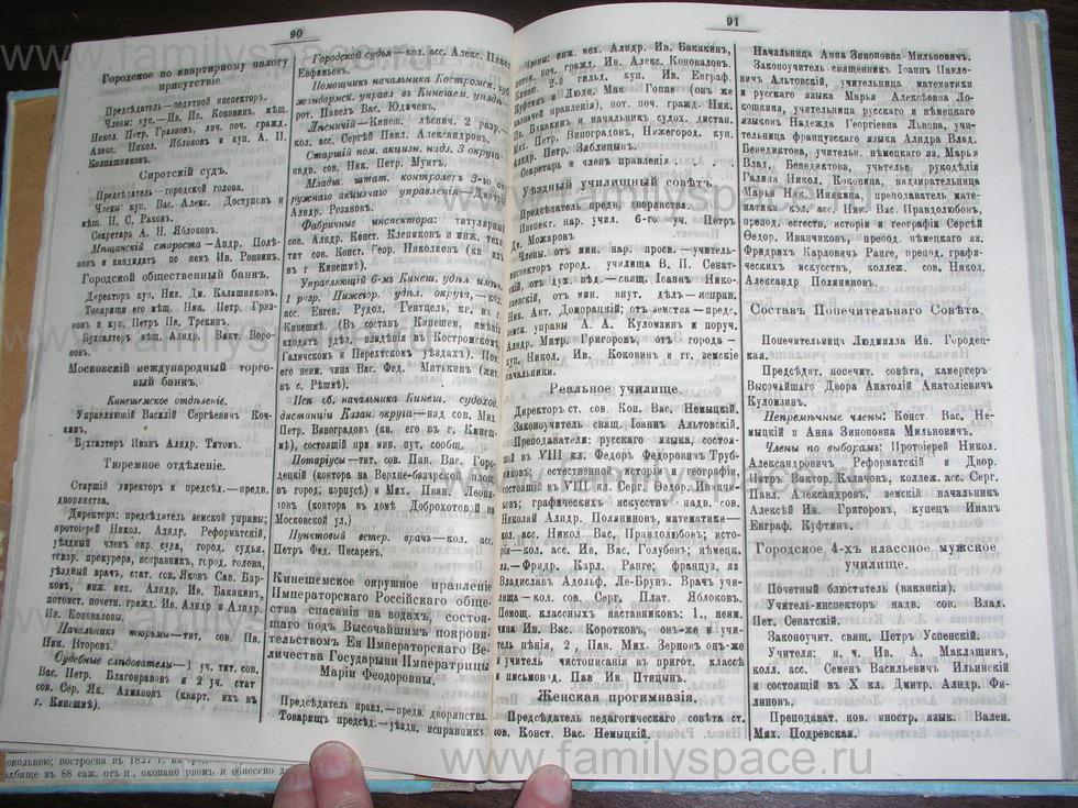 Поиск по фамилии - Костромской календарь на 1907 г. , страница 46