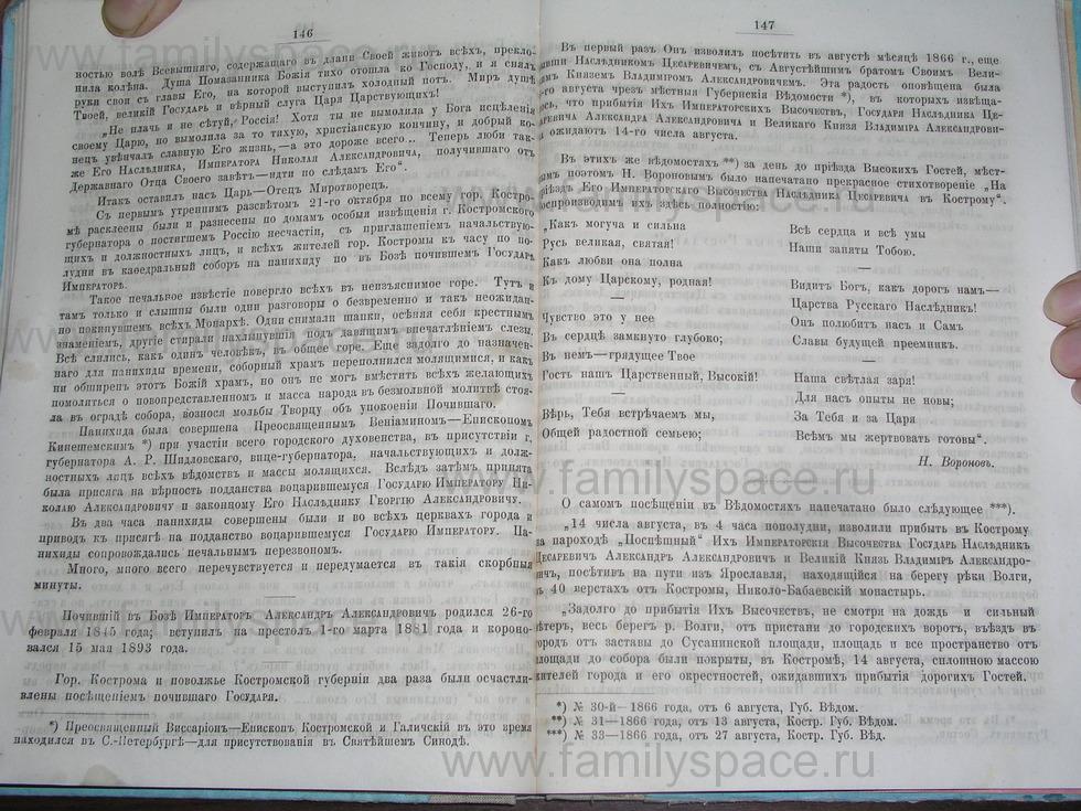 Поиск по фамилии - Костромской календарь на 1895 г. , страница 74