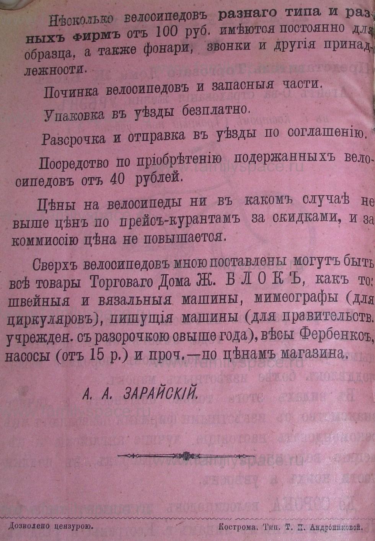 Поиск по фамилии - Костромской календарь на 1895 г. , страница 102