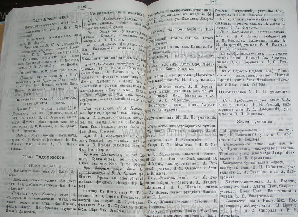 Поиск по фамилии - Костромской календарь на 1907 г. , страница 62