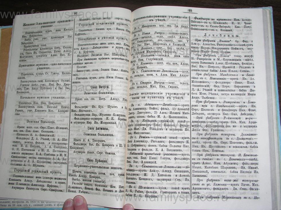 Поиск по фамилии - Костромской календарь на 1907 г. , страница 47