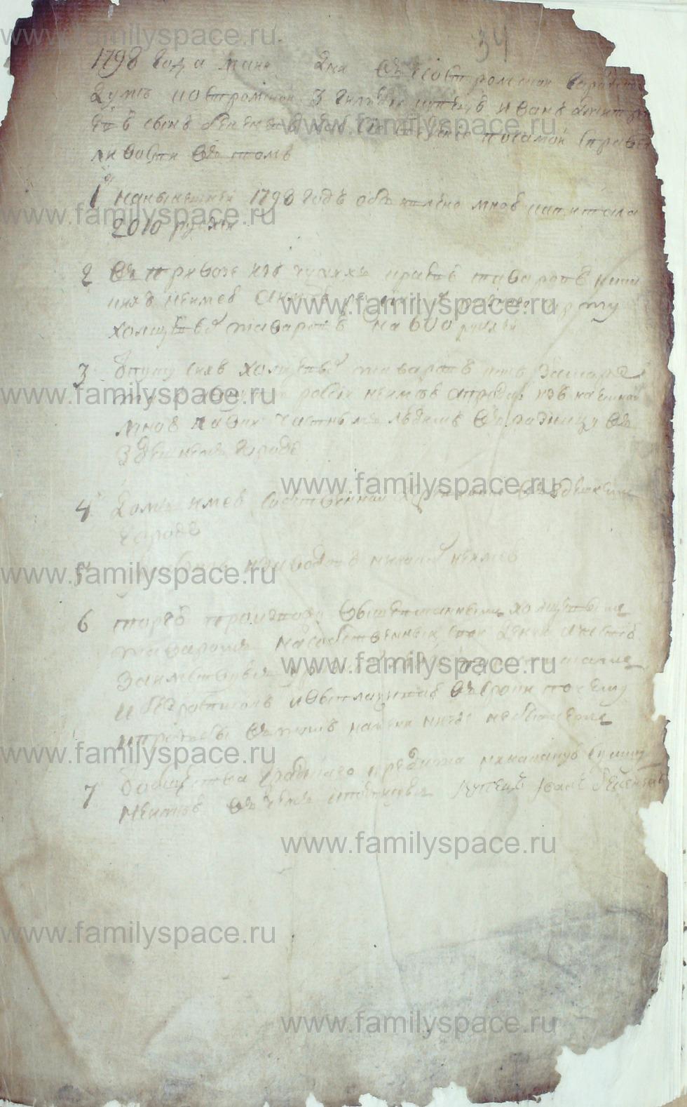 Поиск по фамилии - Сведения о купцах г. Кострома и их капиталах, страница 36