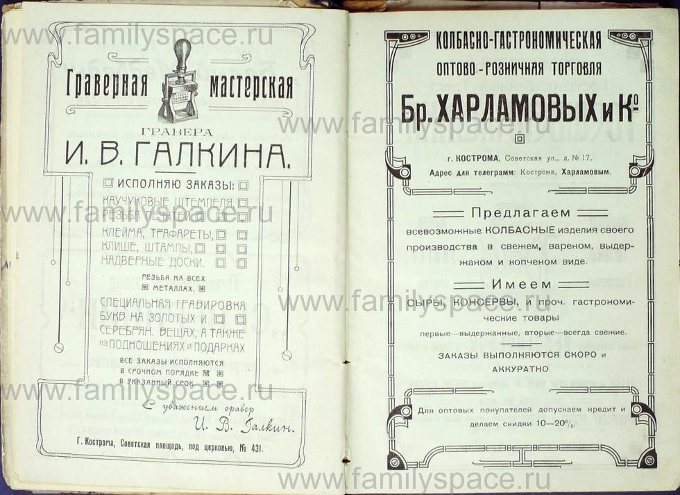 Поиск по фамилии - Справочник Вся Кострома 1924-1925 гг, страница 11