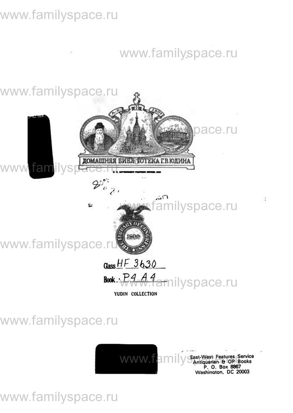 Поиск по фамилии - Петербургское купечество - 1897, страница -3
