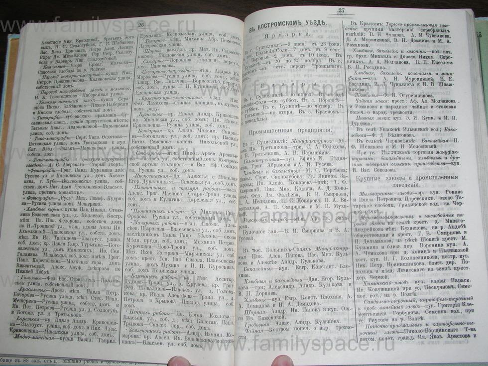 Поиск по фамилии - Костромской календарь на 1907 г. , страница 86