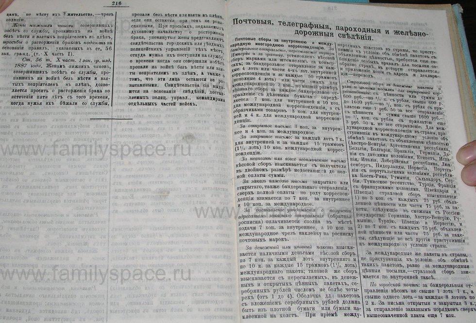 Поиск по фамилии - Костромской календарь на 1900 г. , страница 115