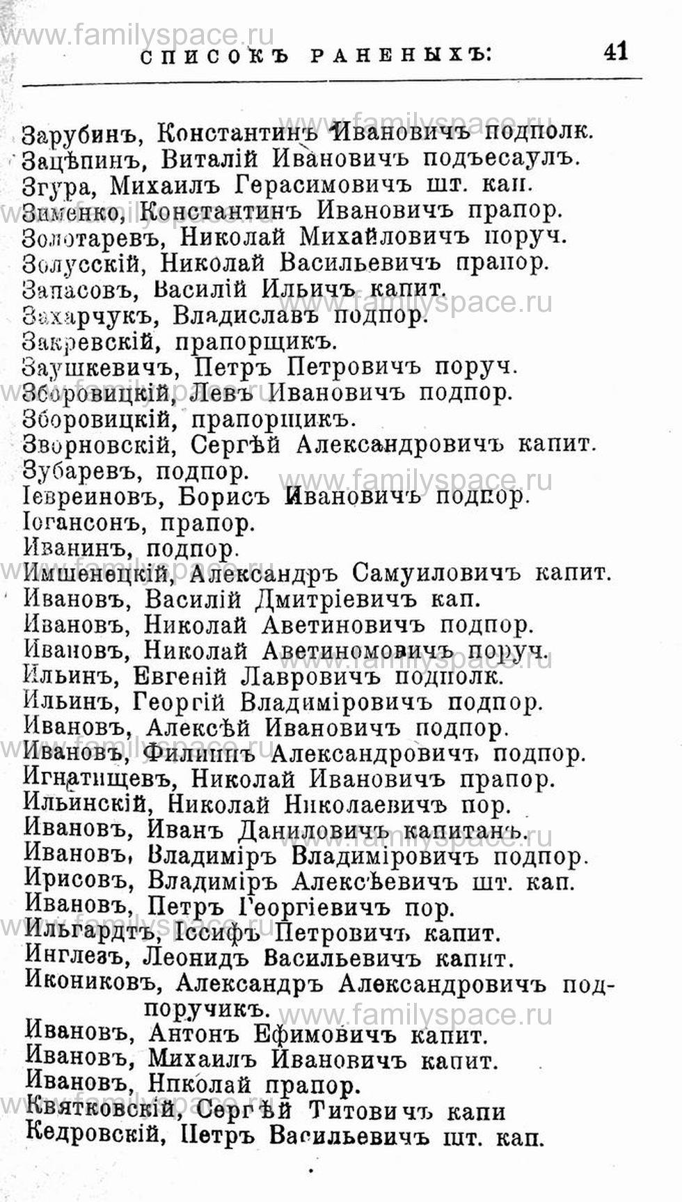 Поиск по фамилии - Первая мировая война - 1914 (списки убитых и раненых), страница 41