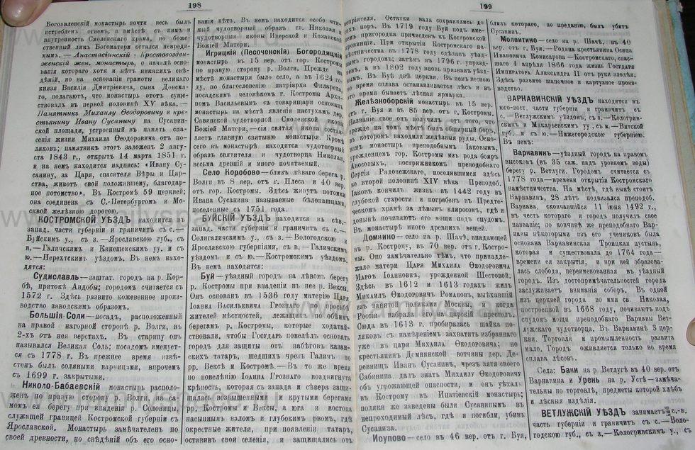 Поиск по фамилии - Костромской календарь на 1900 г. , страница 106