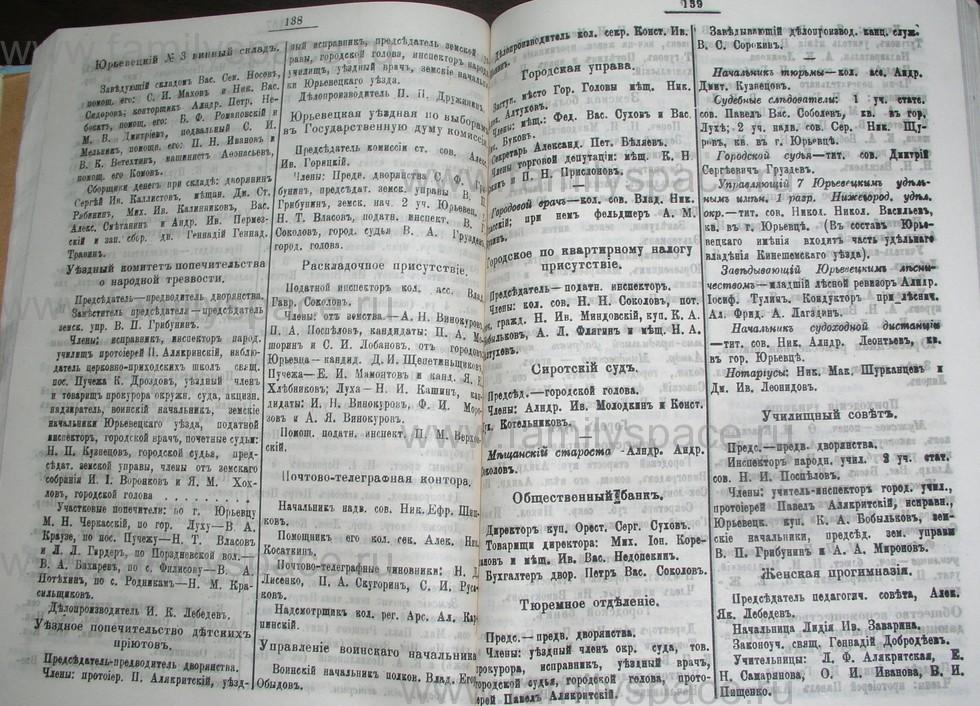 Поиск по фамилии - Костромской календарь на 1907 г. , страница 70