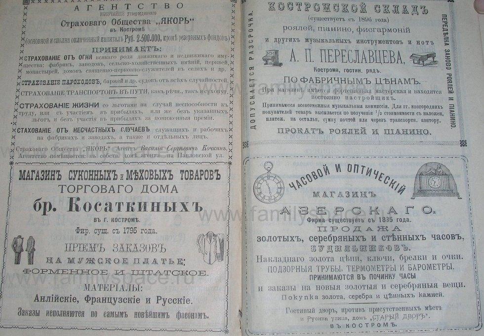Поиск по фамилии - Костромской календарь на 1900 г. , страница 1