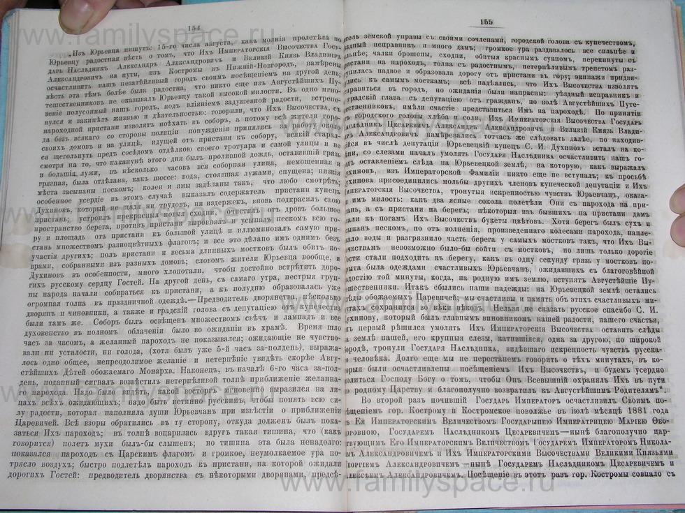 Поиск по фамилии - Костромской календарь на 1895 г. , страница 78