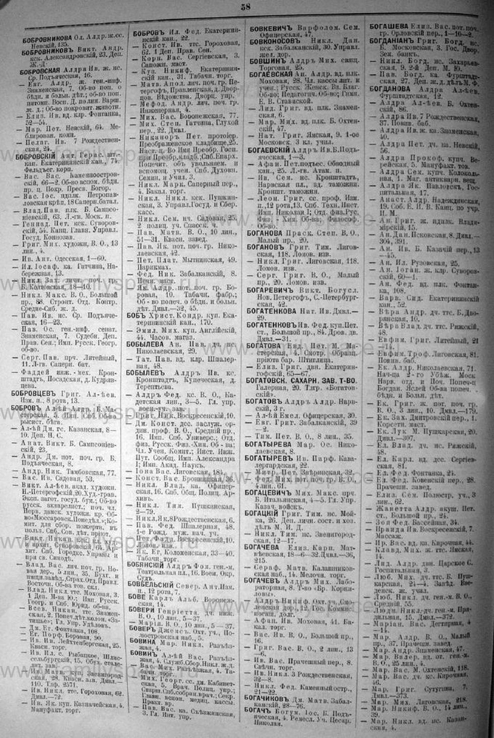 Поиск по фамилии - Санкт-Петербург - 1901, страница 58