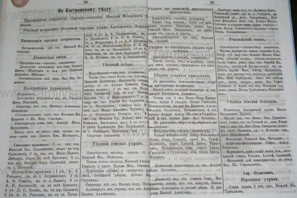 Поиск по фамилии - Костромской календарь на 1895 г. , страница 27