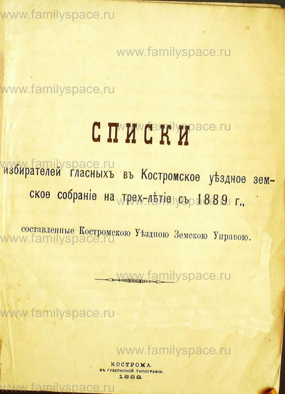 Поиск по фамилии - Списки избирателей гласных в Костромское уездное земское собрание на трехлетие с 1889г , страница 1