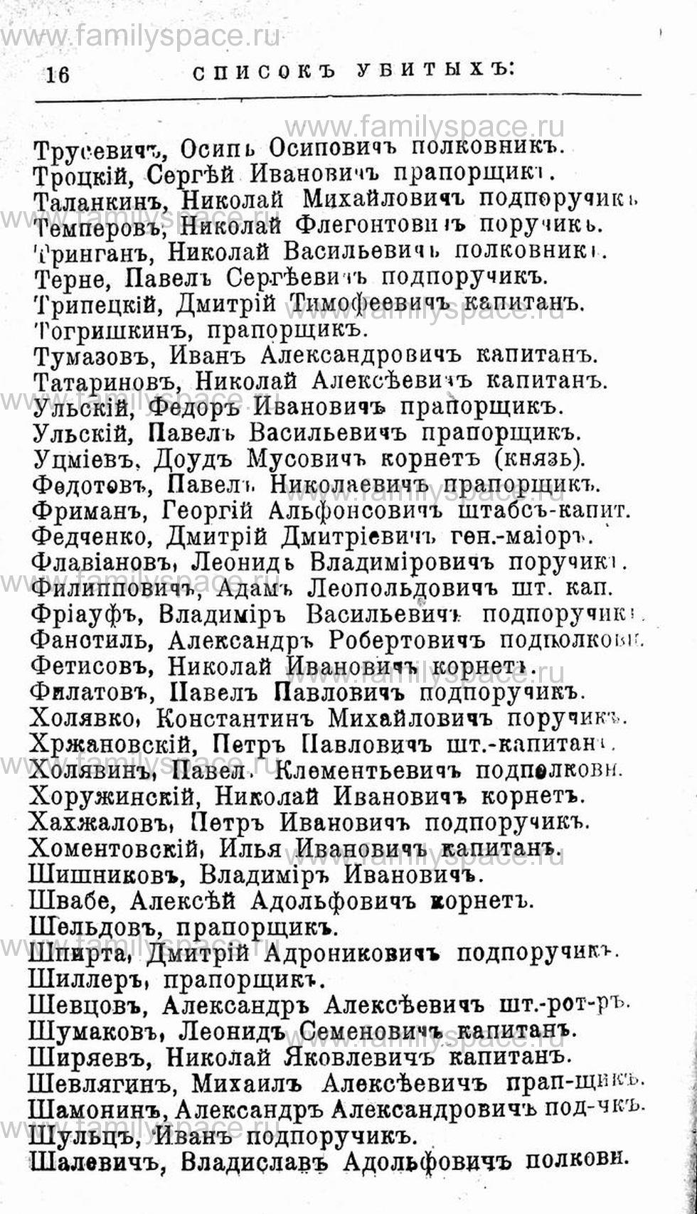 Поиск по фамилии - Первая мировая война - 1914 (списки убитых и раненых), страница 16