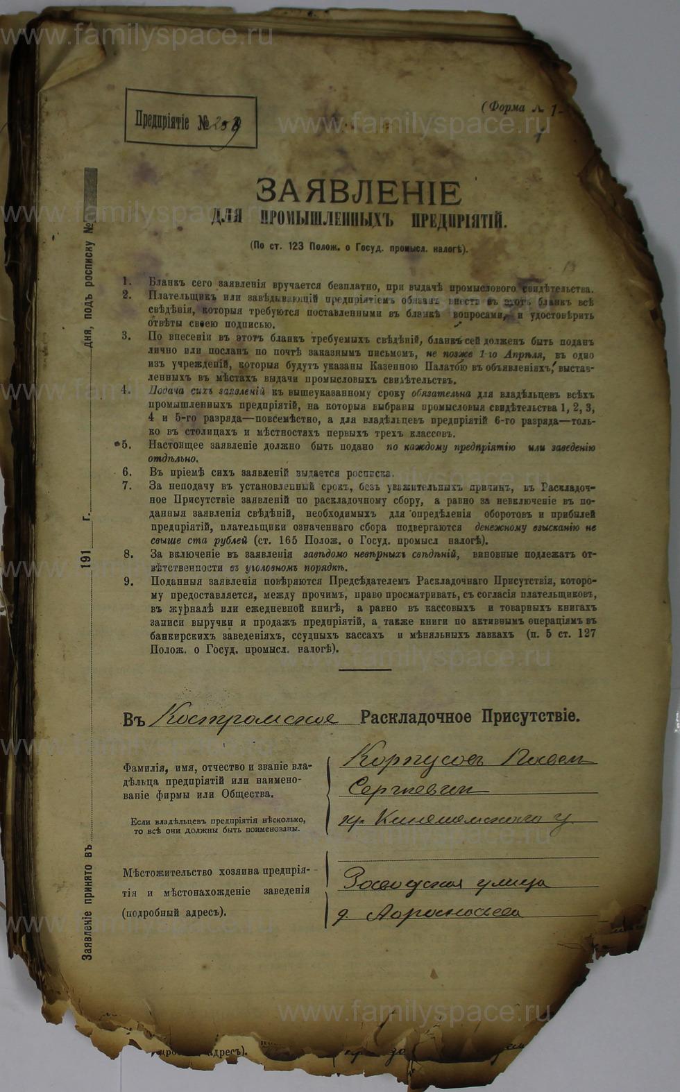Поиск по фамилии - Ведомости (формуляры) промышленных и торговых предприятий г. Кострома 1912г, страница 1