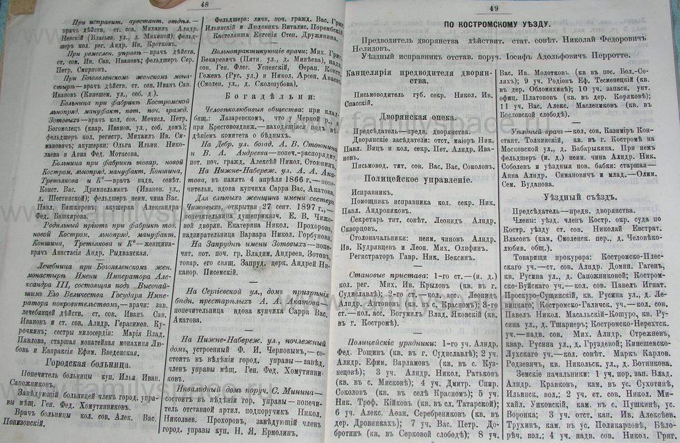 Поиск по фамилии - Костромской календарь на 1900 г. , страница 30