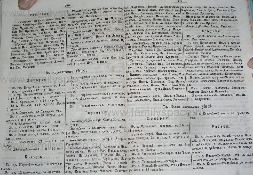 Поиск по фамилии - Костромской календарь на 1895 г. , страница 89