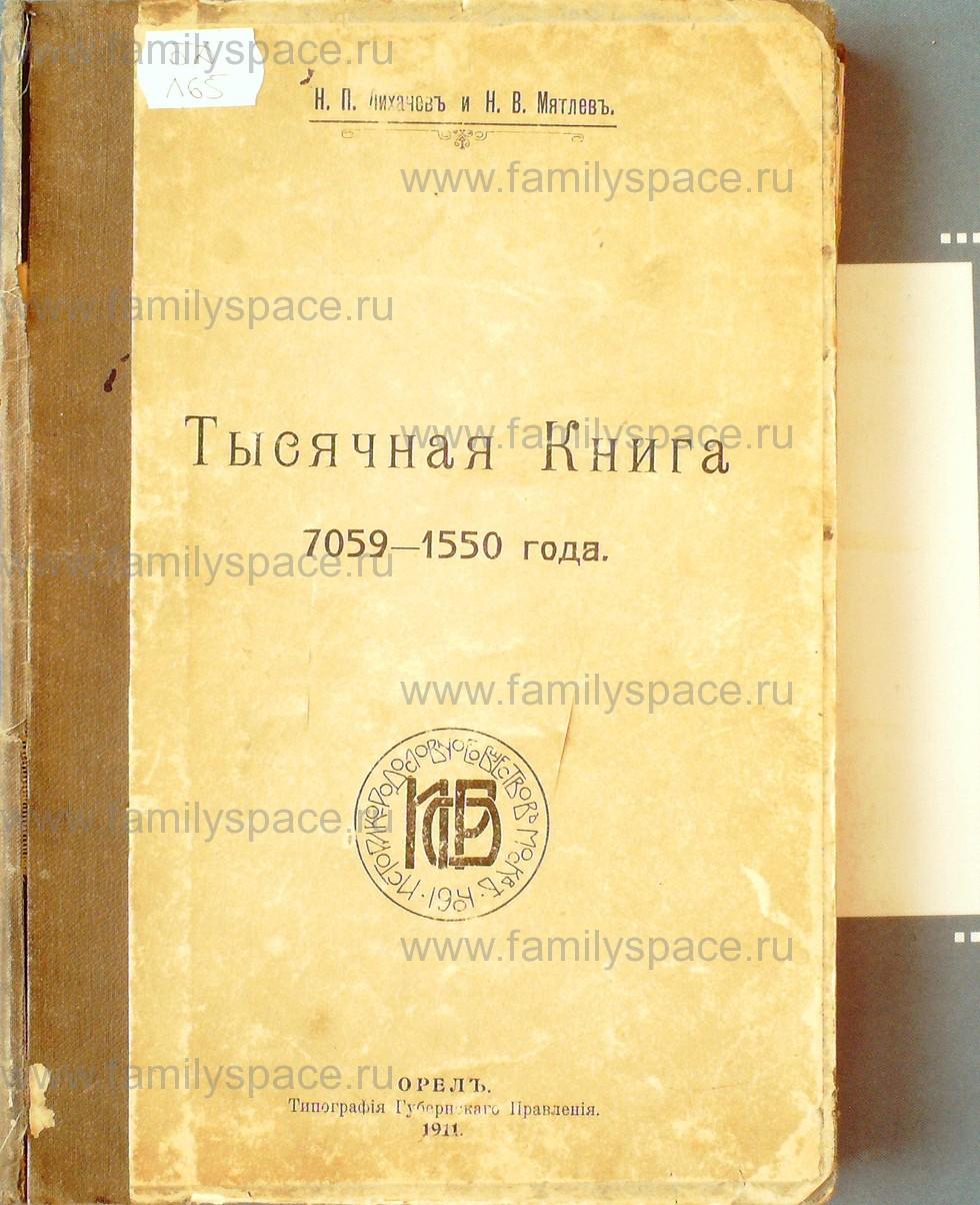 Поиск по фамилии - Тысячная книга, 1911, страница 1