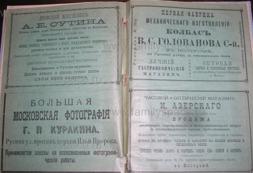 Поиск по фамилии - Костромской календарь на 1907 г. , страница 124