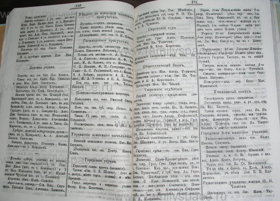 Поиск по фамилии - Костромской календарь на 1907 г. , страница 56