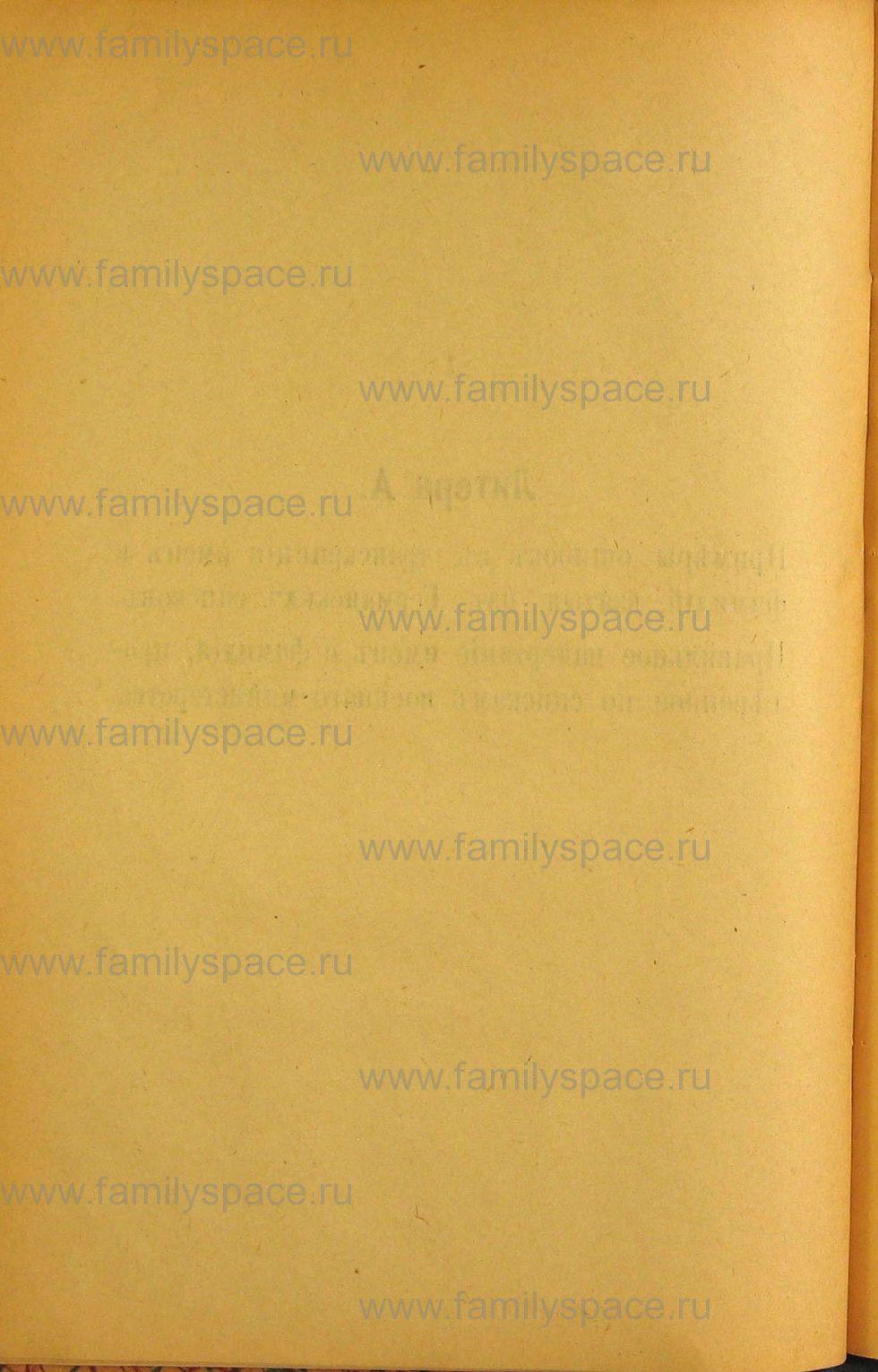 Поиск по фамилии - Списки русских военнопленных (из Германии) - 1917, страница 22