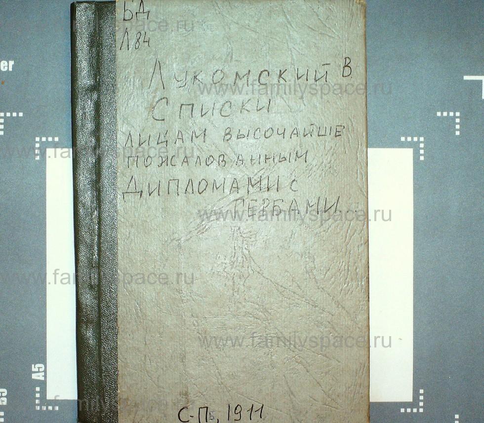 Поиск по фамилии - Cписки лицам высочайше пожалованным дипломами, 1911, страница 1