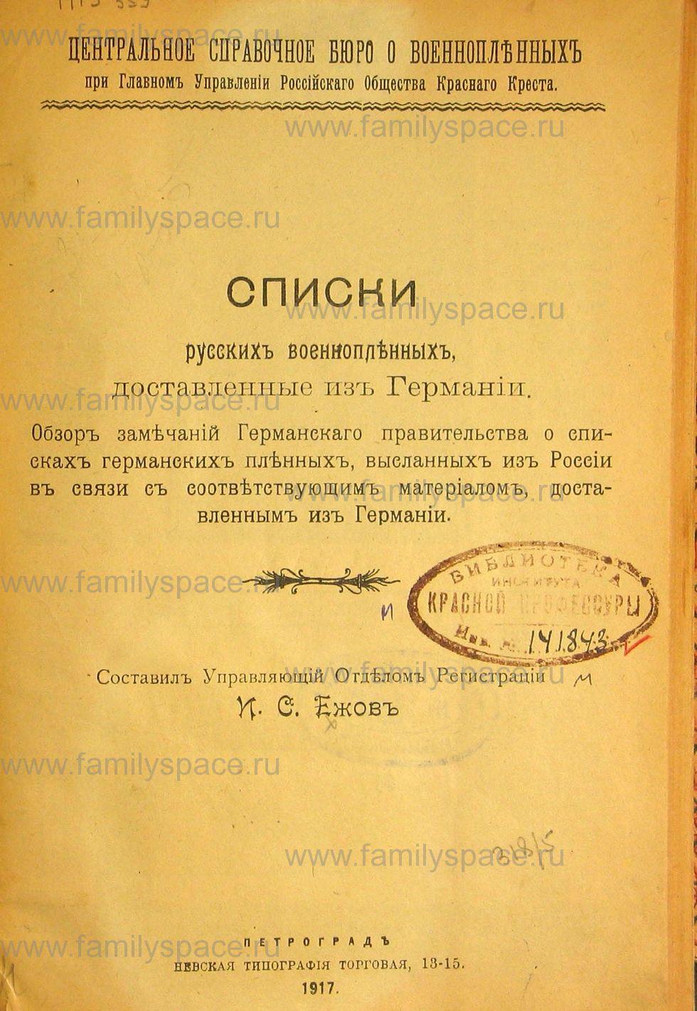 Поиск по фамилии - Списки русских военнопленных (из Германии) - 1917, страница 1