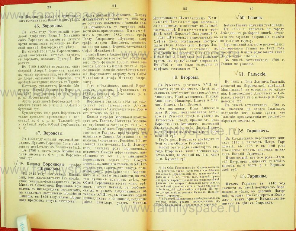 Поиск по фамилии - Статьи по генеалогии и истории дворянства, 1898, страница 1023