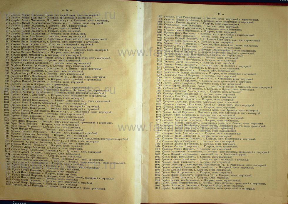 Поиск по фамилии - Список лиц, имеющих право участия на съезде городских избирателей по Костромскому уезду 1906г, страница 9