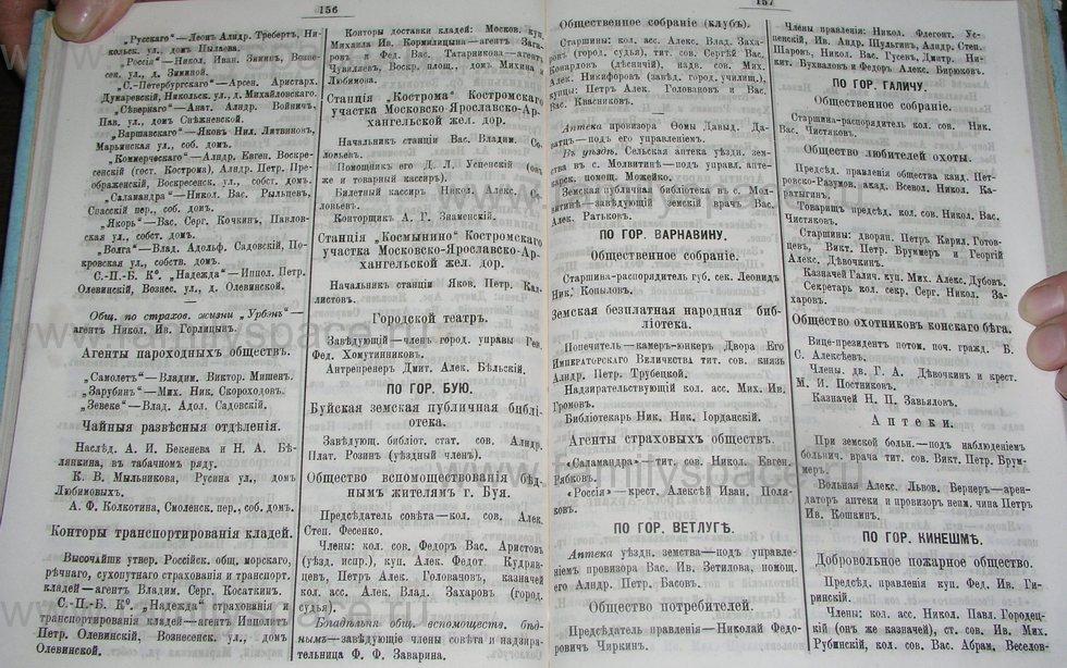 Поиск по фамилии - Костромской календарь на 1900 г. , страница 85