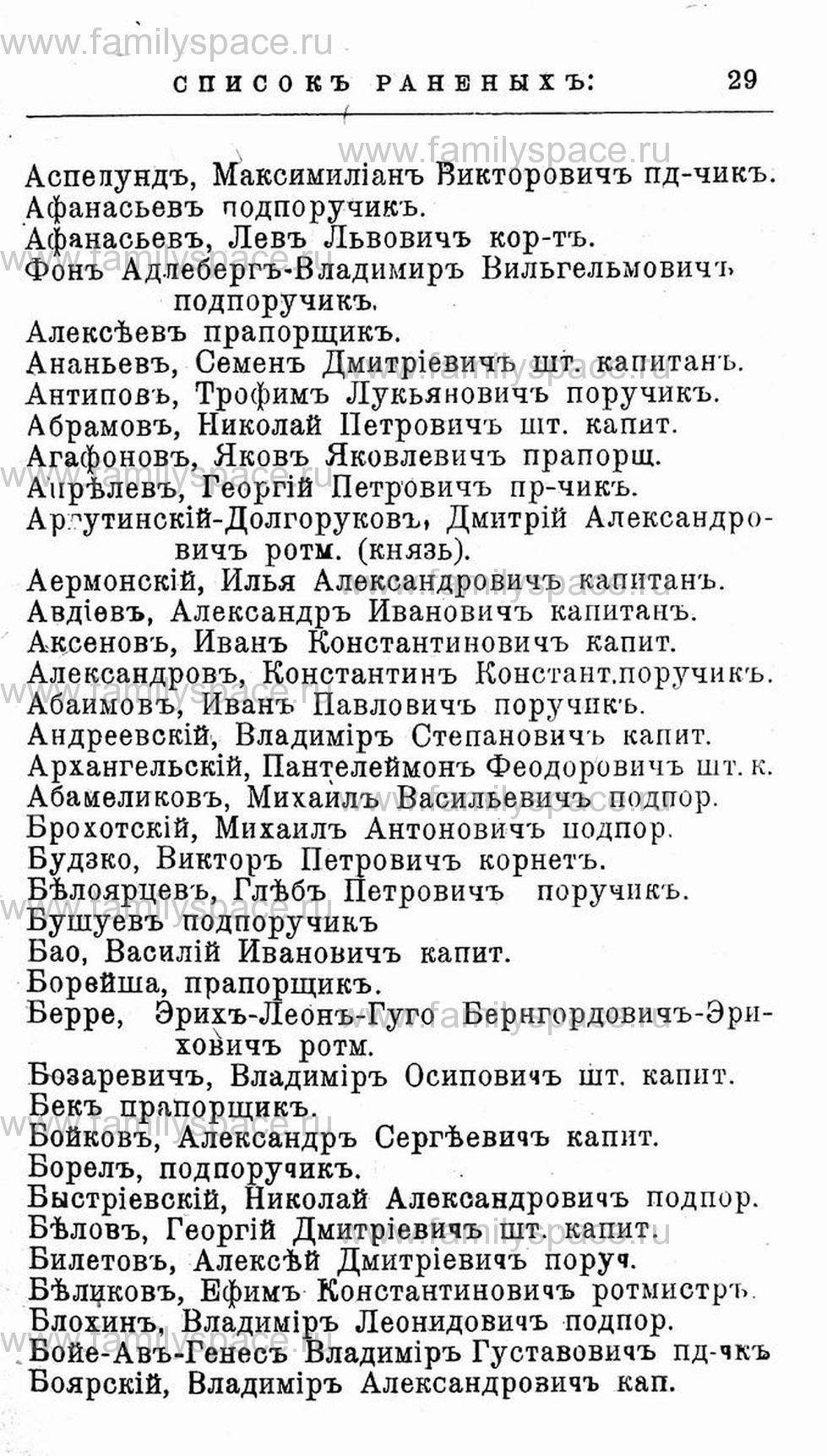 Поиск по фамилии - Первая мировая война - 1914 (списки убитых и раненых), страница 29