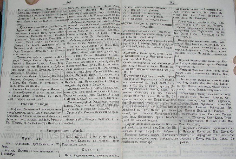 Поиск по фамилии - Костромской календарь на 1895 г. , страница 85