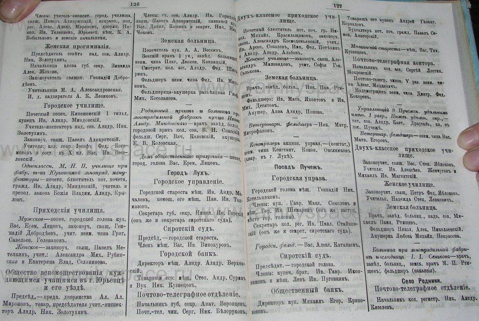 Поиск по фамилии - Костромской календарь на 1900 г. , страница 69