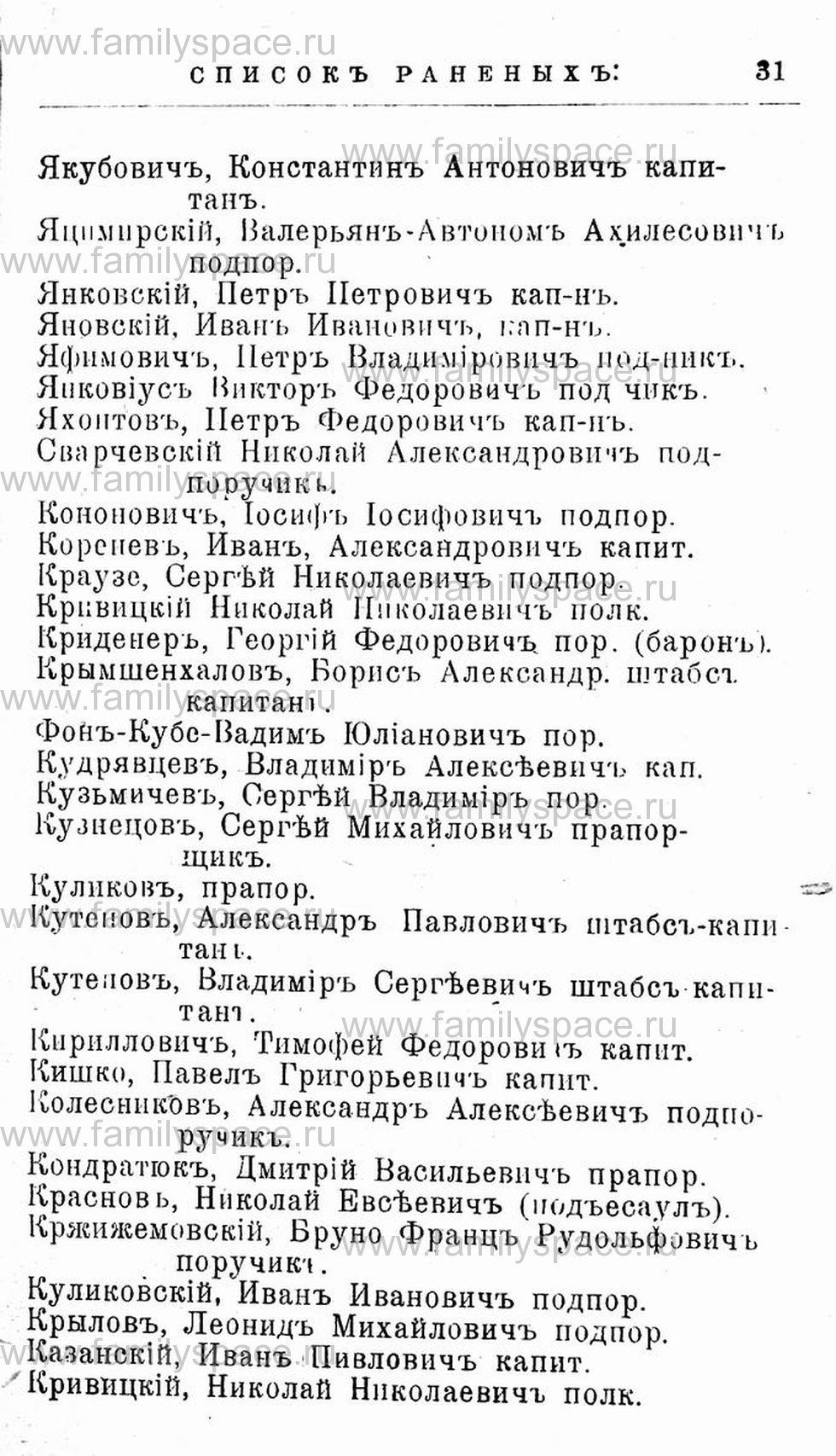 Поиск по фамилии - Первая мировая война - 1914 (списки убитых и раненых), страница 31