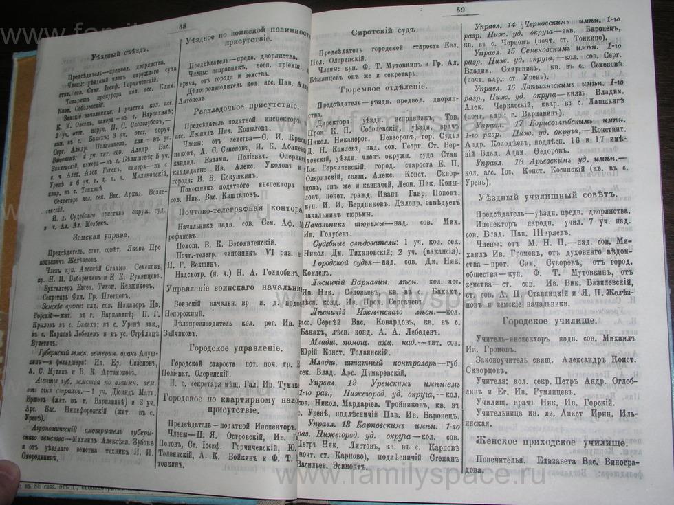 Поиск по фамилии - Костромской календарь на 1907 г. , страница 35