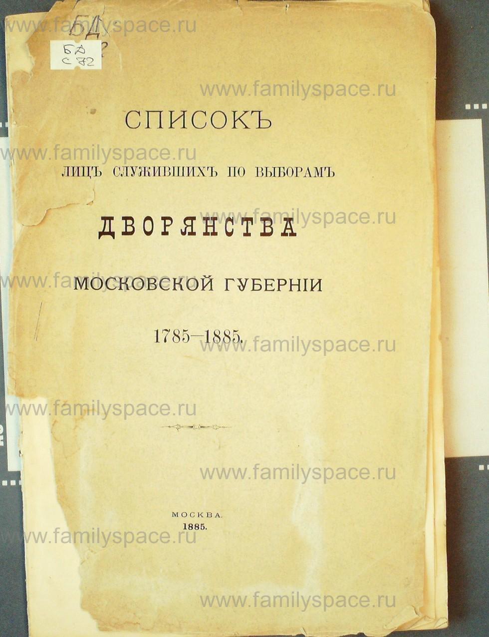Поиск по фамилии - Список дворянства Московской губернии 1785-1885, страница 1