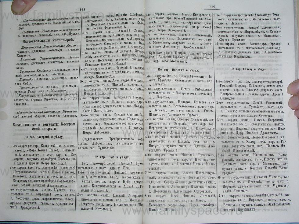 Поиск по фамилии - Костромской календарь на 1895 г. , страница 60