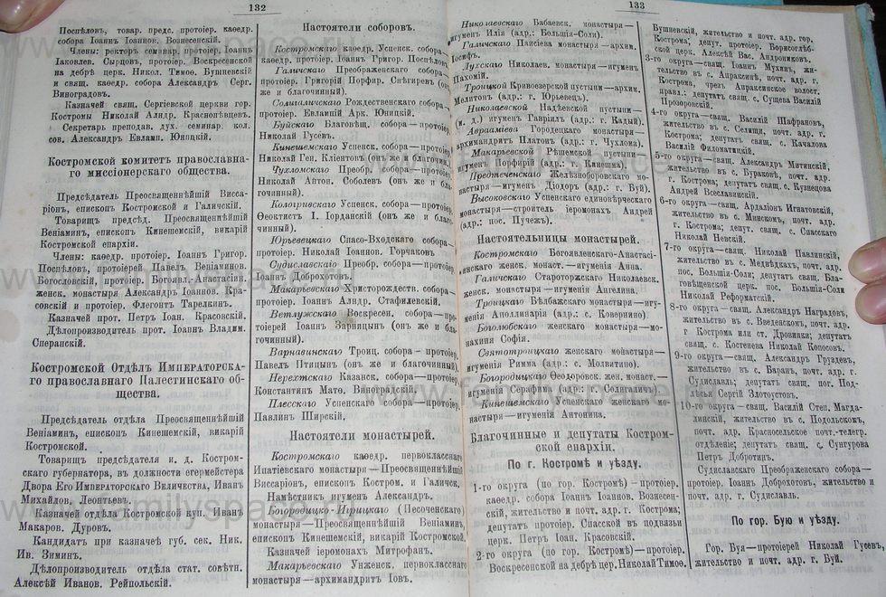 Поиск по фамилии - Костромской календарь на 1900 г. , страница 72