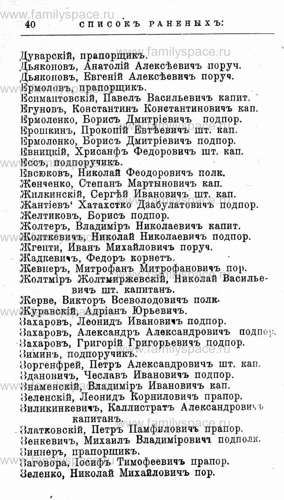 Поиск по фамилии - Первая мировая война - 1914 (списки убитых и раненых), страница 40