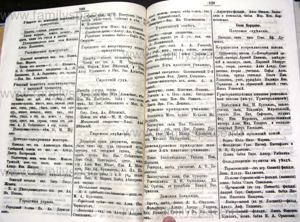 Поиск по фамилии - Костромской календарь на 1907 г. , страница 65