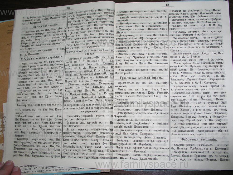 Поиск по фамилии - Костромской календарь на 1907 г. , страница 20