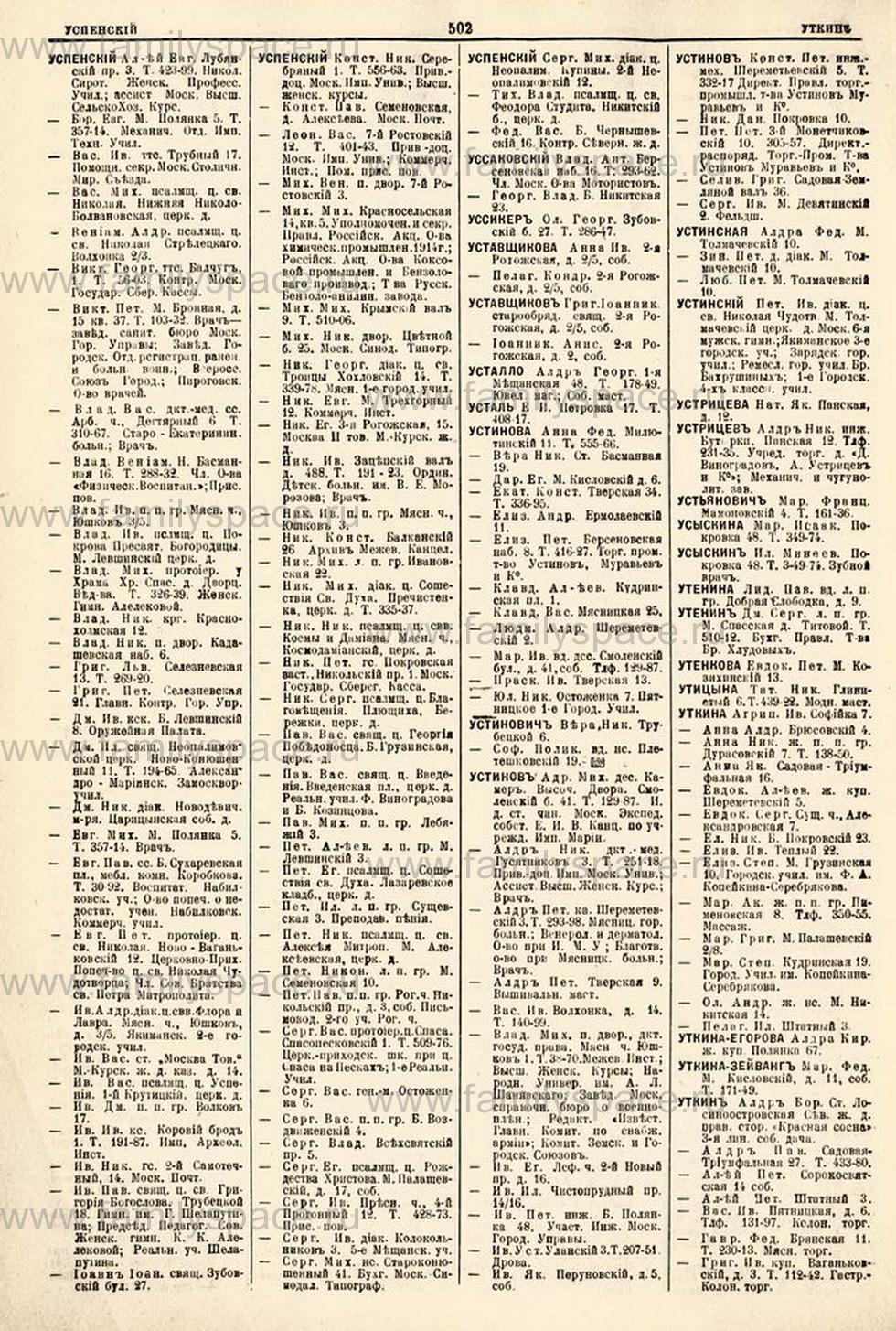 Поиск по фамилии - Москва - 1917, страница 502