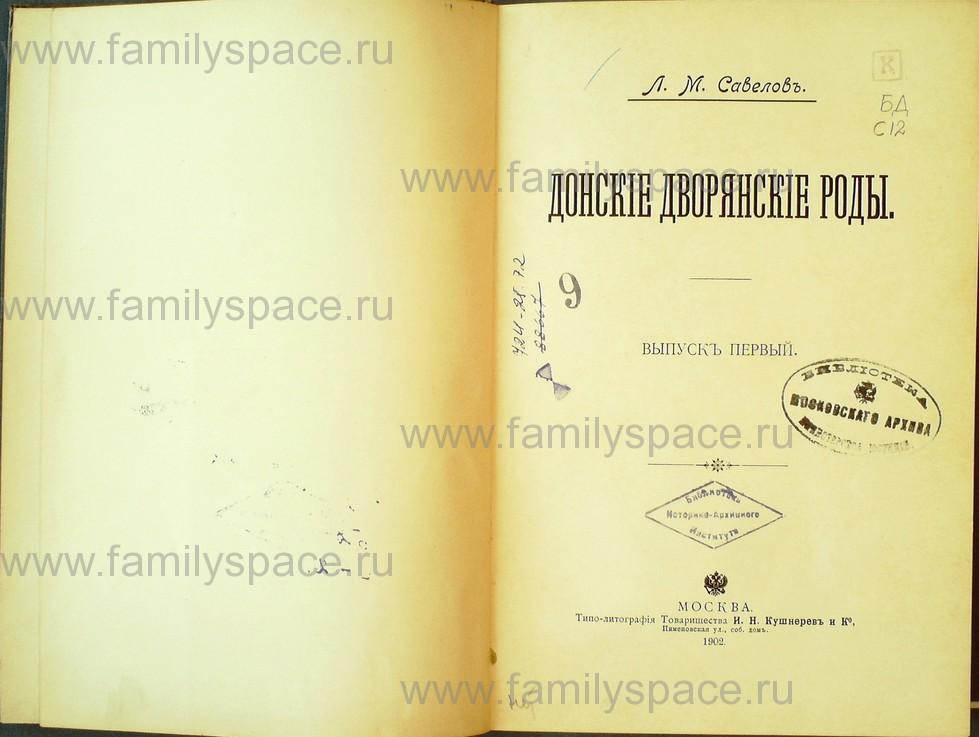 Поиск по фамилии - Донские дворянские роды, 1902, страница 1