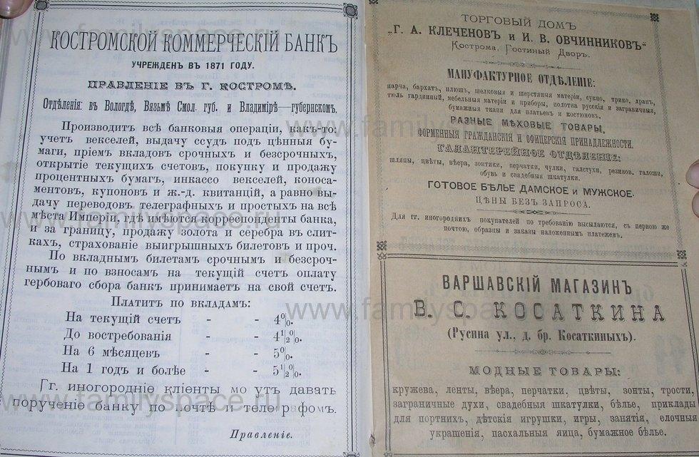 Поиск по фамилии - Костромской календарь на 1900 г. , страница 128