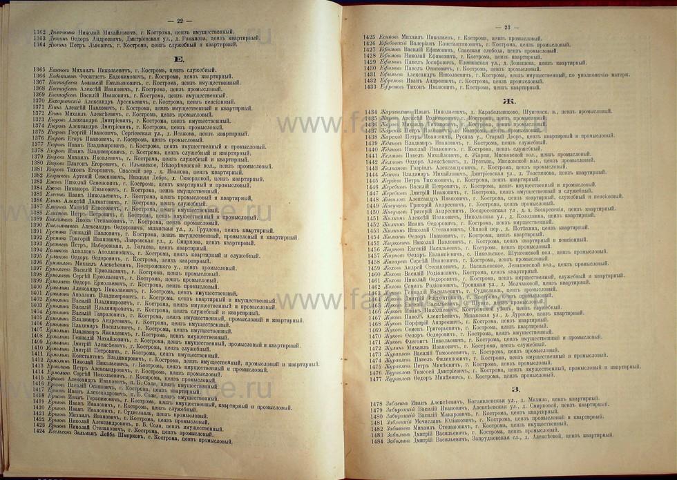 Поиск по фамилии - Список лиц, имеющих право участия на съезде городских избирателей по Костромскому уезду 1906г, страница 12